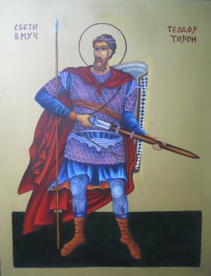 Св. Теодор Тирон   №378